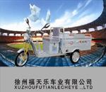 福天乐油电混合电动三轮车