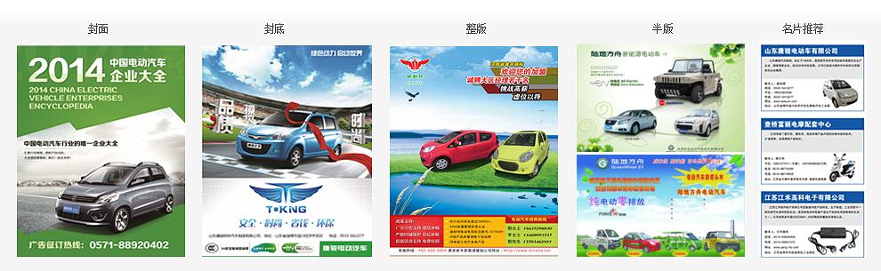 中国电动车网自2002年推出《中国电动车生产企业大全》在行业拥有巨大影响力。如今,随着电动新能源汽车不断繁荣发展,为了让企业更全面的了解电动汽车行业信息,中国电动车网独家推出《2014中国电动汽车大全》,它是一本面向电动汽车整车企业采购商、经销商、代理商、发行的行业性书刊,作为中国电动汽车行业唯一一本收集电动汽车企业的大全,它将满足广大电动汽车企业,足不出户,展会宣传。大小商机,尽在掌握!!!