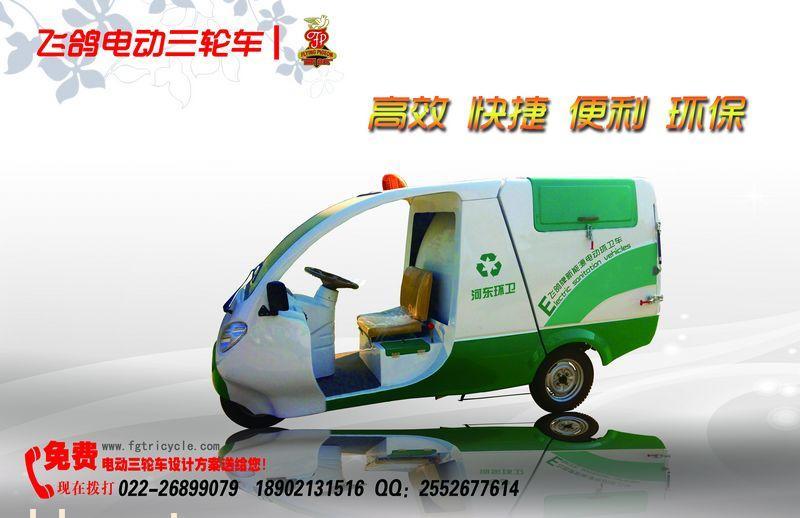 飞鸽环卫车-飞鸽电动三轮车制造有限公司