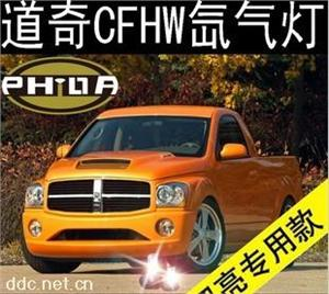 CFHW HID汽车氙气灯远近雾光灯