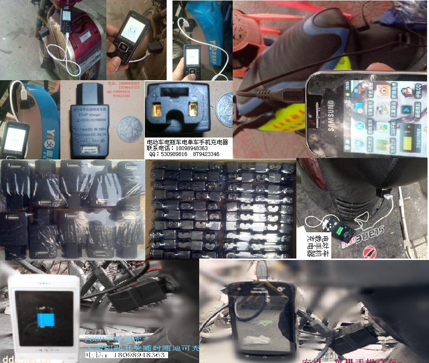 电动车载手机充电器,电动车充电宝