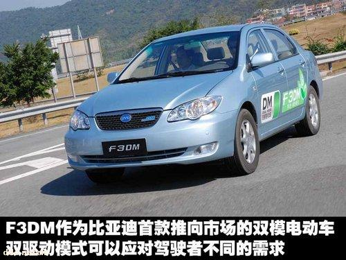 比亚迪F3DM混合动力汽车高清图片