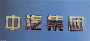 汽车塑料标牌电镀标牌qc-032型,汽车标识标牌新视角