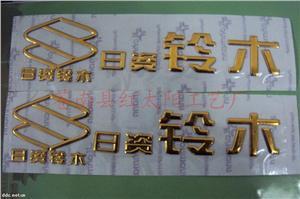 三维软标+翔一号,金银红各式三维彩贴