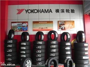 横滨横滨轿车轮胎 横滨轮胎价格表