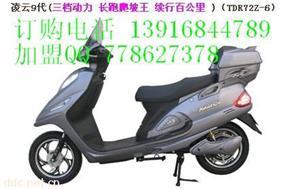 长跑爬坡王凌云9代,电动摩托车