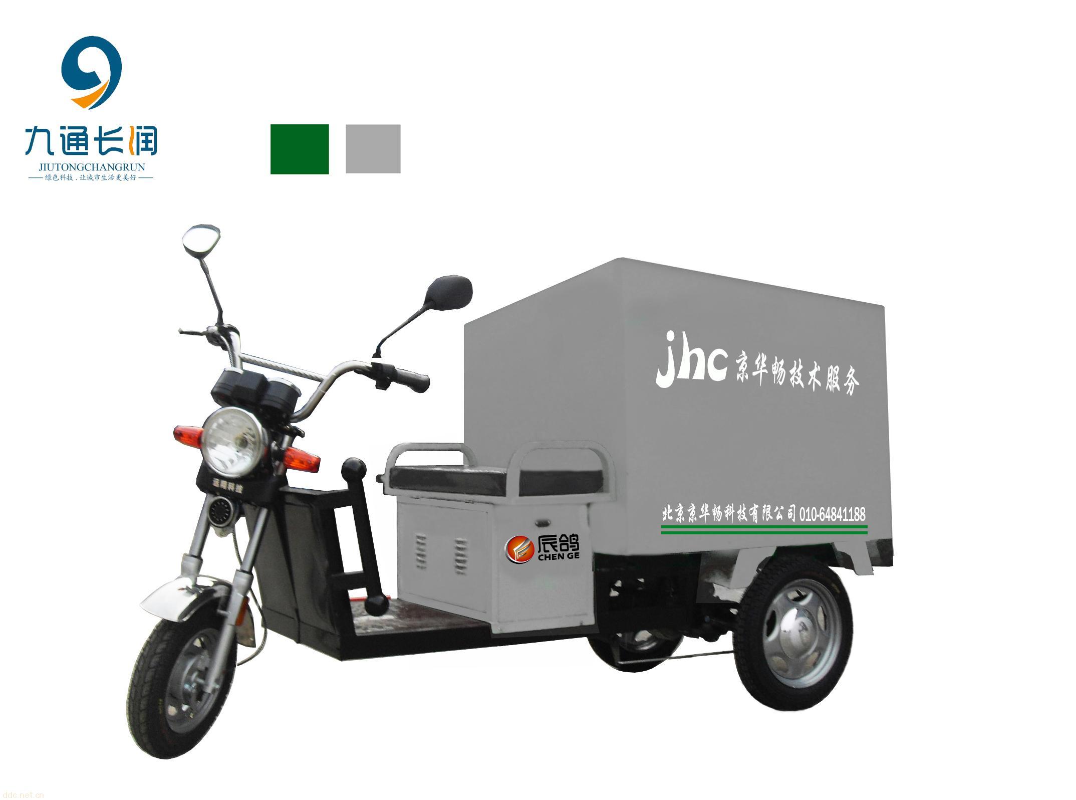 专用电动三轮车-北京九通长润动力科技有限公司