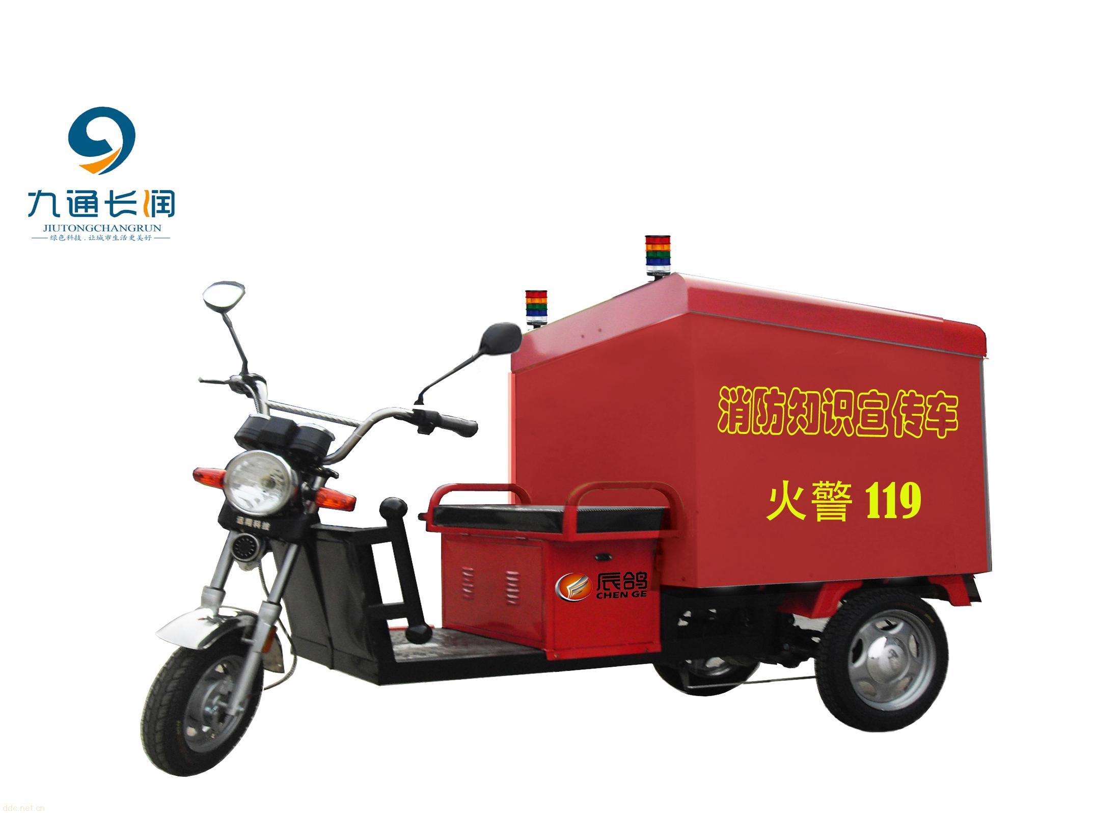 消防宣传电动三轮车