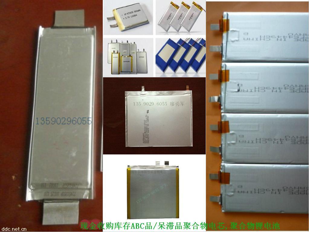 收购聚合物电芯厂家库存品/呆滞品/次品聚合物电池