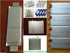 回收聚合物电池收购聚合物电池/收购聚合物电芯/回收聚合物电芯