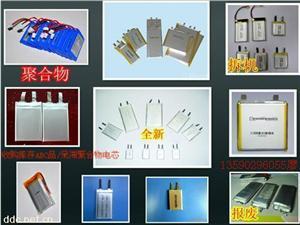 高价回收库存ABC品聚合物锂电池电芯