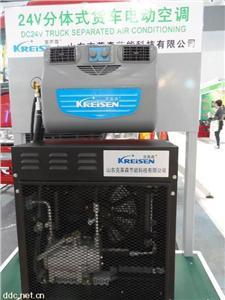 24v卡车货车车载独立电动冷藏驻车空调(冷暖)