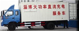 洁力电气大功率直流充电应急服务车