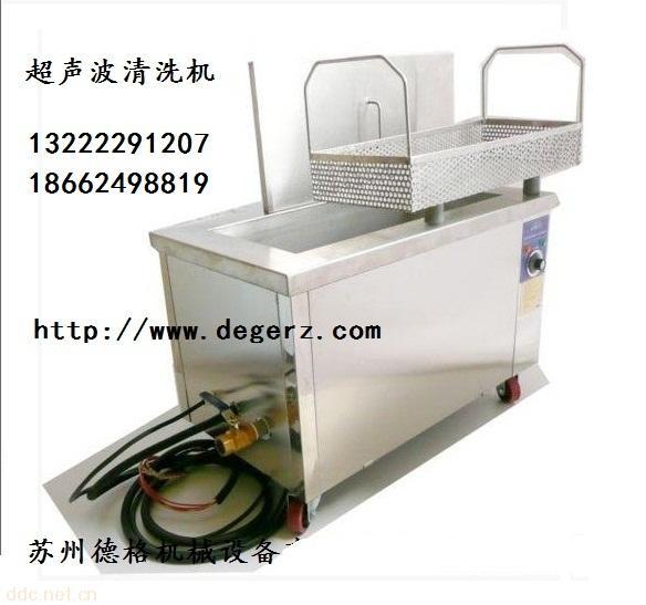 单槽超声波清洗机-苏州德格塑料焊接设备厂