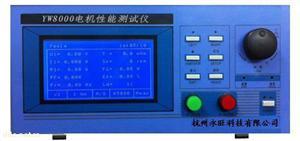 电机综合性能测试仪