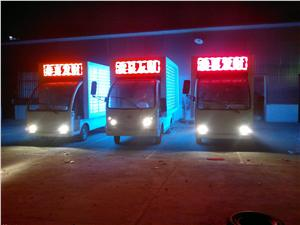 蓝翼XC535DL(单色LED)电动广告车