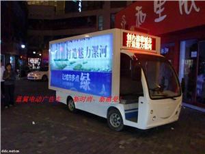 电动LED灯箱广告车