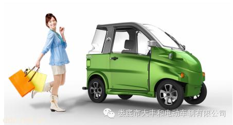 大丰和超微型电动车系列之代步车