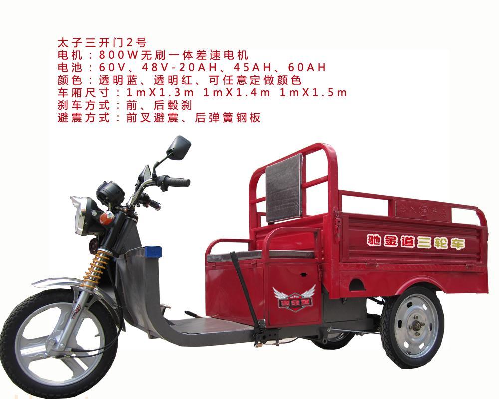 广西南宁市金凯道电动三轮车厂