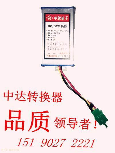 中国电动车网 产品中心 转换器 > 48v转换器