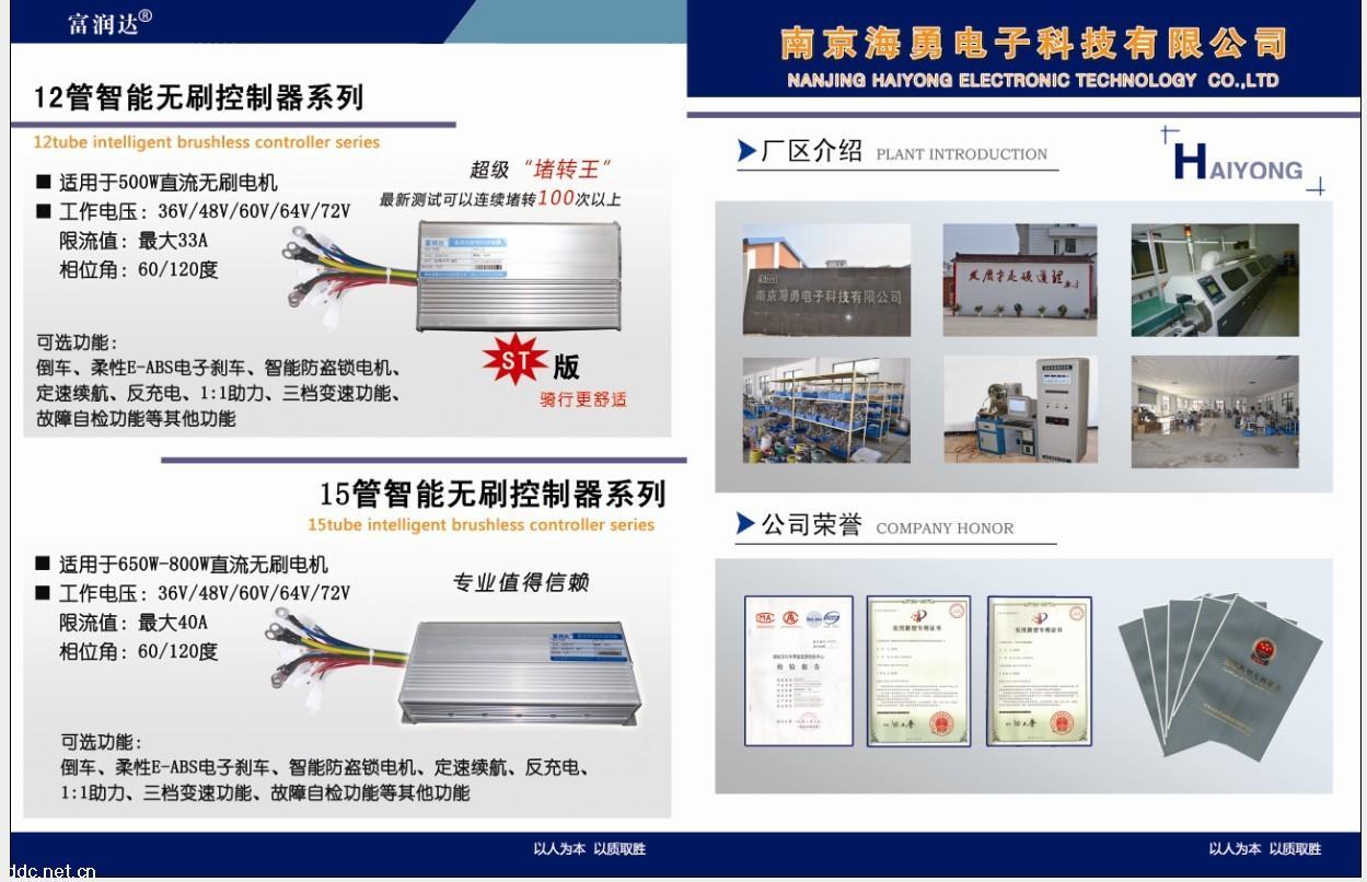 南京海勇电子科技电动车控制器