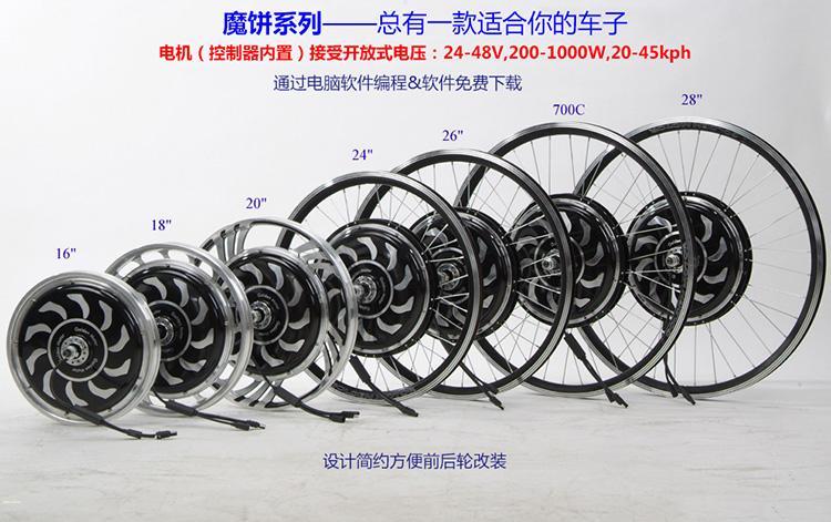 高尔登 魔饼 自行车改装套件 电动自行车