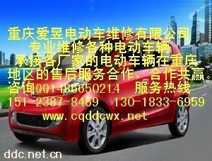 重庆四轮电动车维修,重庆电动四轮车维修及配件销售