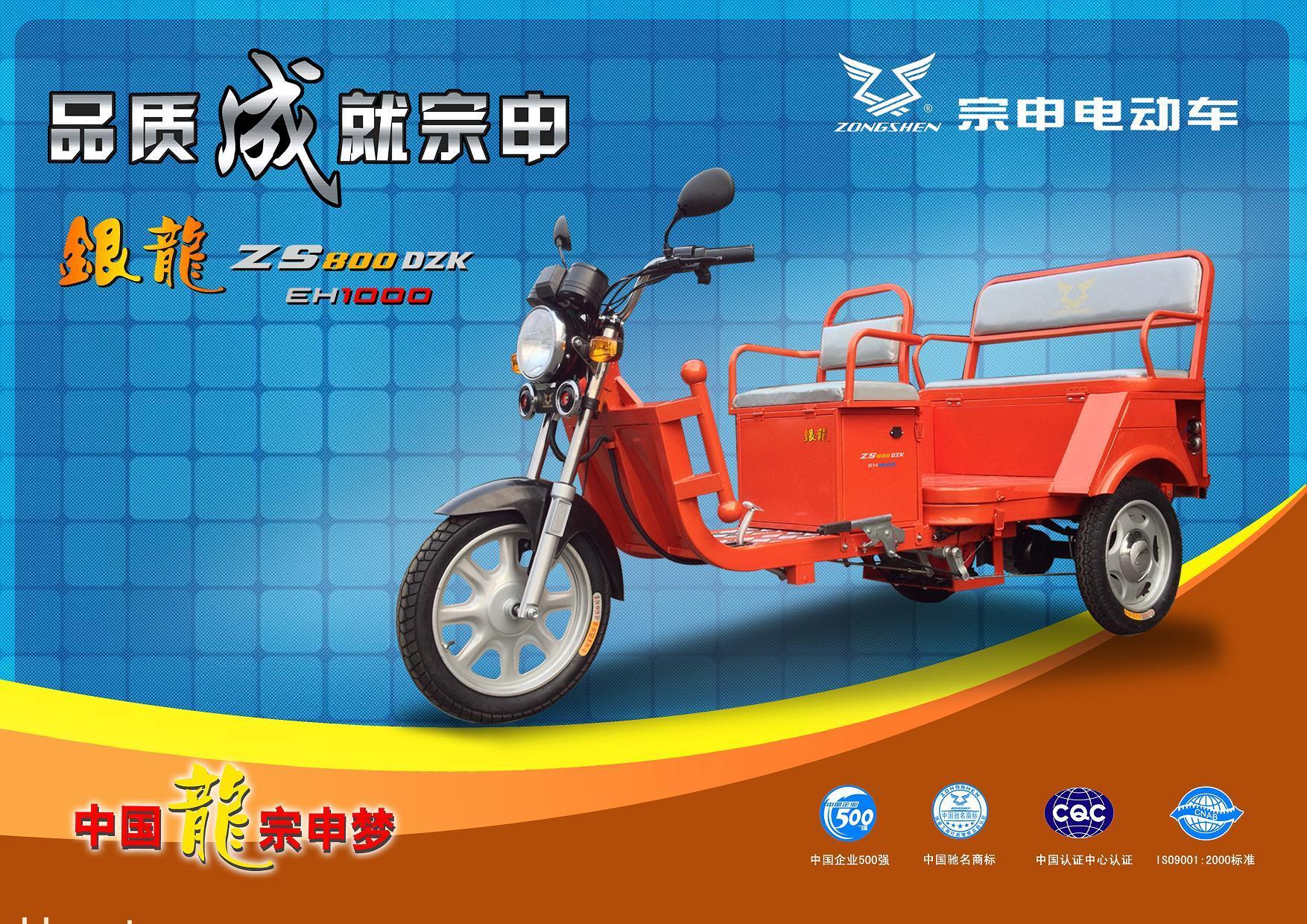 中国电动车网 产品中心 电动三轮车  > 宗申