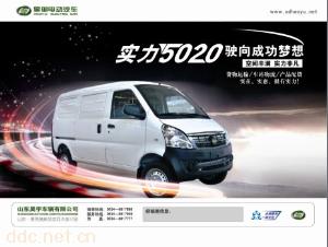 昊御CLP5020EV-XXY纯电动厢式货车-电动货车