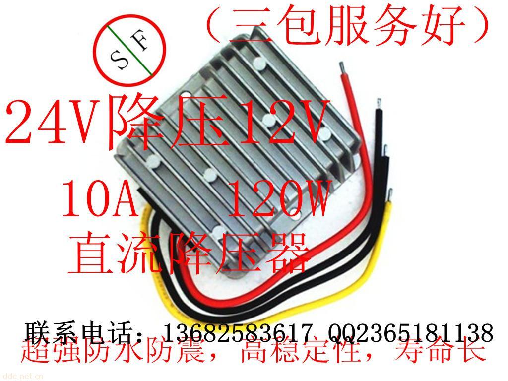 24v降压12v 24v变12v电源转换器
