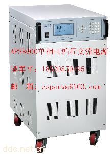 电动车电瓶检测电源APS8000单相可编程交流电源