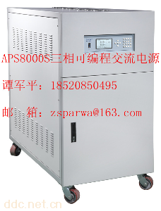 适应各种频率的电瓶检测系统APS8000S三相可编程交流电源