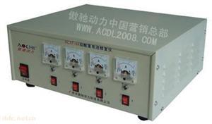 广州傲驰电动车电池修复机ACXF-4A