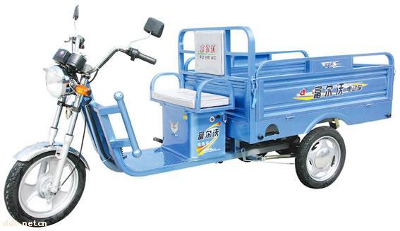 富尔沃电动三轮车,货运电动三轮车