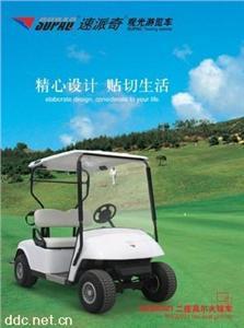 速派奇电动高尔夫球车SPQ2021