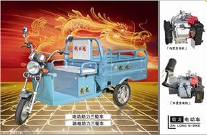 载龙电动三轮车,油电两用三轮车