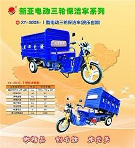 电动垃圾车Ⅰ型