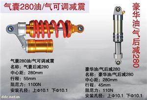 勇骏气囊280油气可调电动三轮车减震器