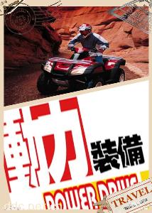 北京全地形车四驱全地形车