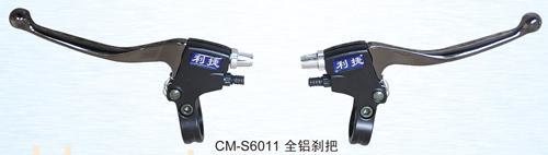 江苏CM-S6011全铝刹把