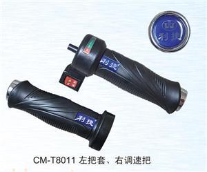 江苏灿明CM-T8011调速把
