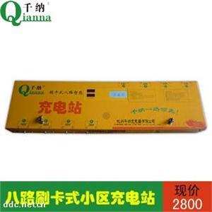 千纳新型8路刷卡式小区充电站
