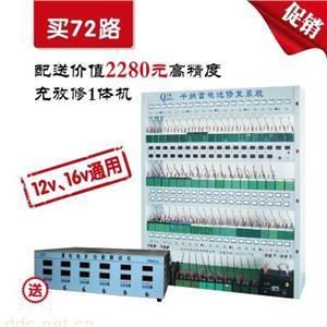 铅酸蓄电池综合修复系统XFG-72I