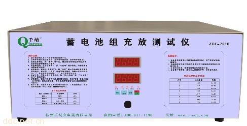 中国电动车网 产品中心 修复设备 > 千纳 蓄电池组充放测试仪