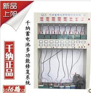 蓄电池修复系统