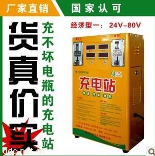 千纳快速充电站(经济型1) 24V-80V