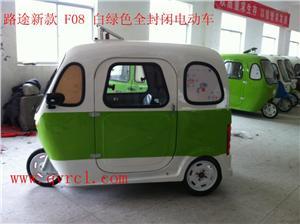 家庭迷你型全封闭电动三轮车 小型封闭式电动车档风档雨安全舒适