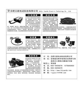 电动车辆加速器(踏板)系统