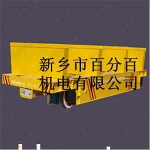 新乡百分百KPJ-40T非标卷材用耐低温带U型架轨道电动平车