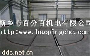 河南新乡供应90°转弯电动转盘/转弯轨道电动平车